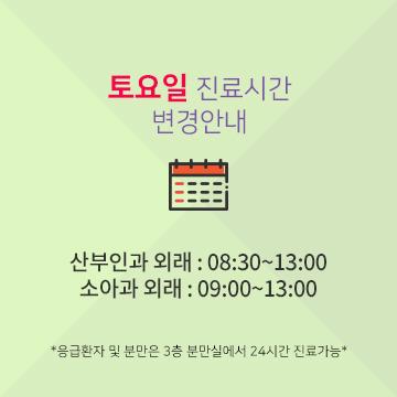 빛고을여성병원팝업1.jpg